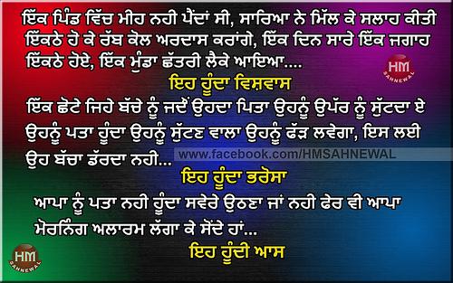 Punjabi Sachai Vishvash dukh Aas Pyar Love Wallpaper Picture 2012 2013 500x313