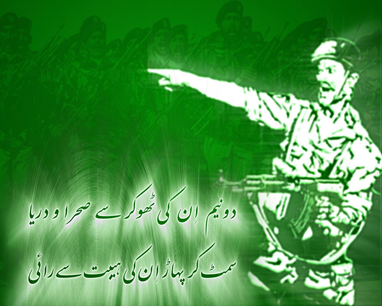 Pakistan Independence Day wallpapers Freelance Developer Blog 1280x1024