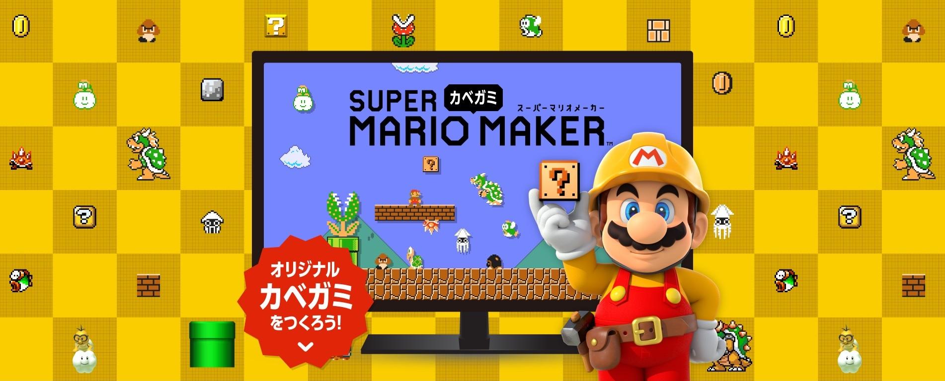 Download Super Mario Maker Design Your Own Desktop Wallpaper