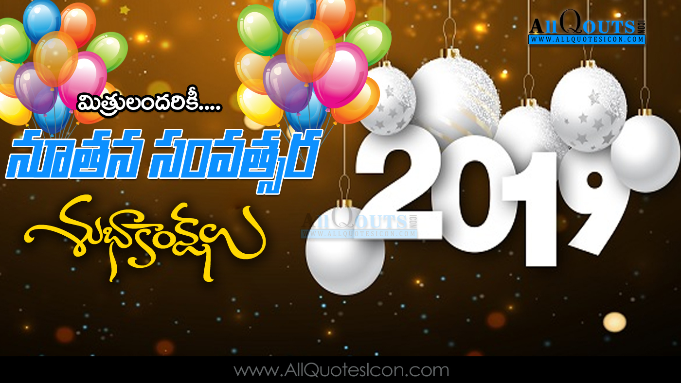 Trending Happy New Year 2019 Quotes Images Best Telugu Quotes New 1400x788