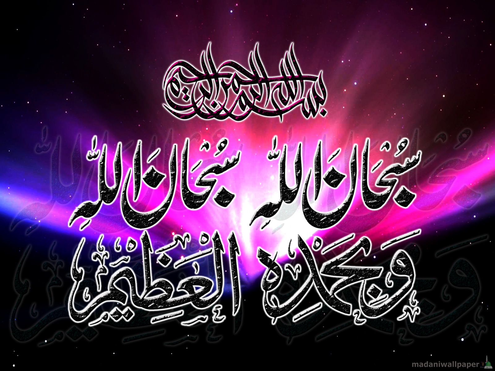 How to set New HD Subhan Allah Wallpaper 2012 wallpaper on your 1600x1200