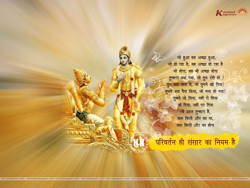 Gita Wallpapers Bhagavad Gita Summary Full Screen Wallpapers 800x600