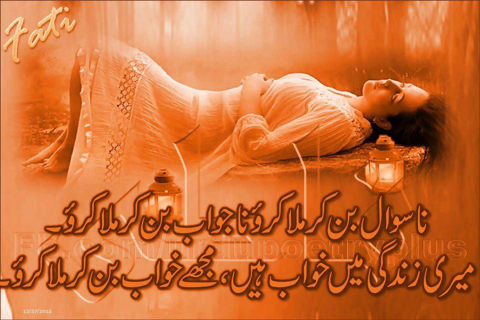 Free download Wallpapers All Sad Shayari Urdu Ghazals Best