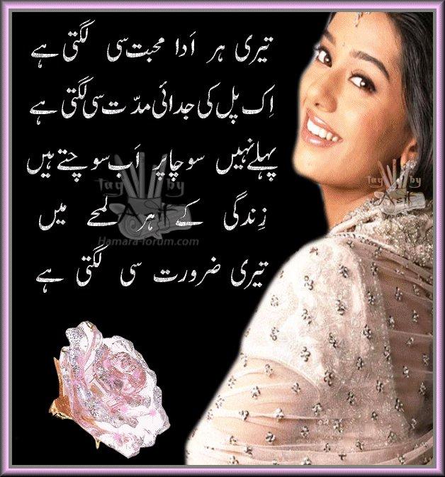 Sad Urdu Poetry HD Wallpaper