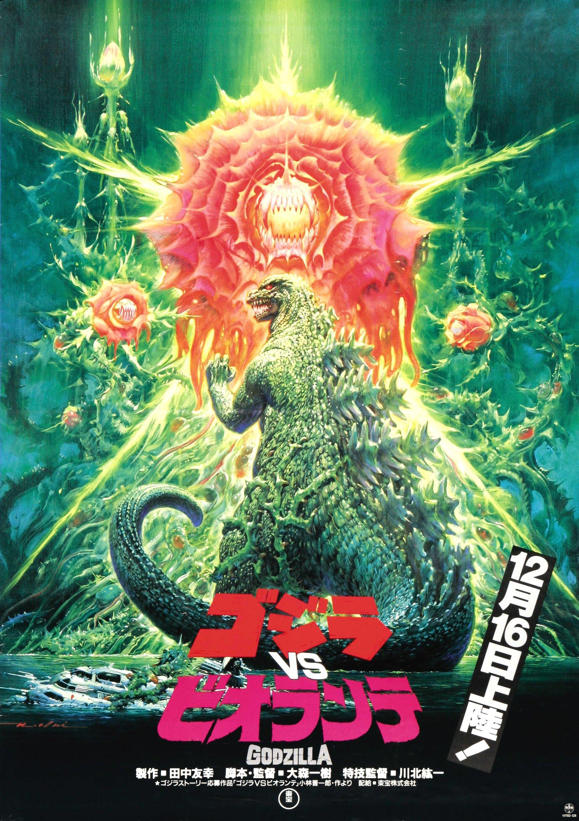 Godzilla vs Biollante Gojipedia FANDOM powered by Wikia 1960x2780