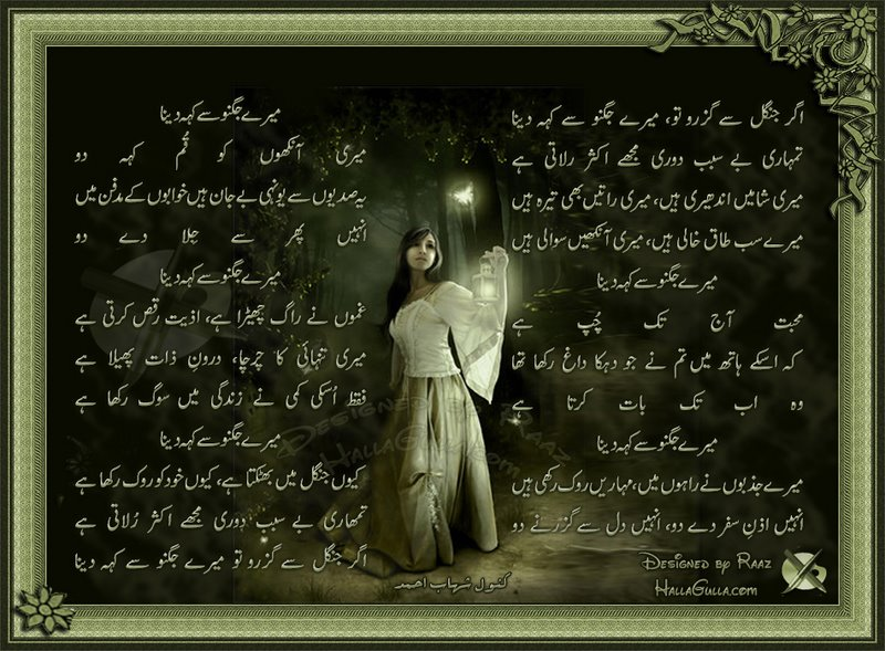 Top 50 Beautiful Urdu Poetry Wallpapers Collection Shayari Urdu 800x589