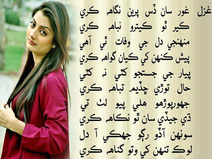 Sindhi Poetry Wallpapers 720x540