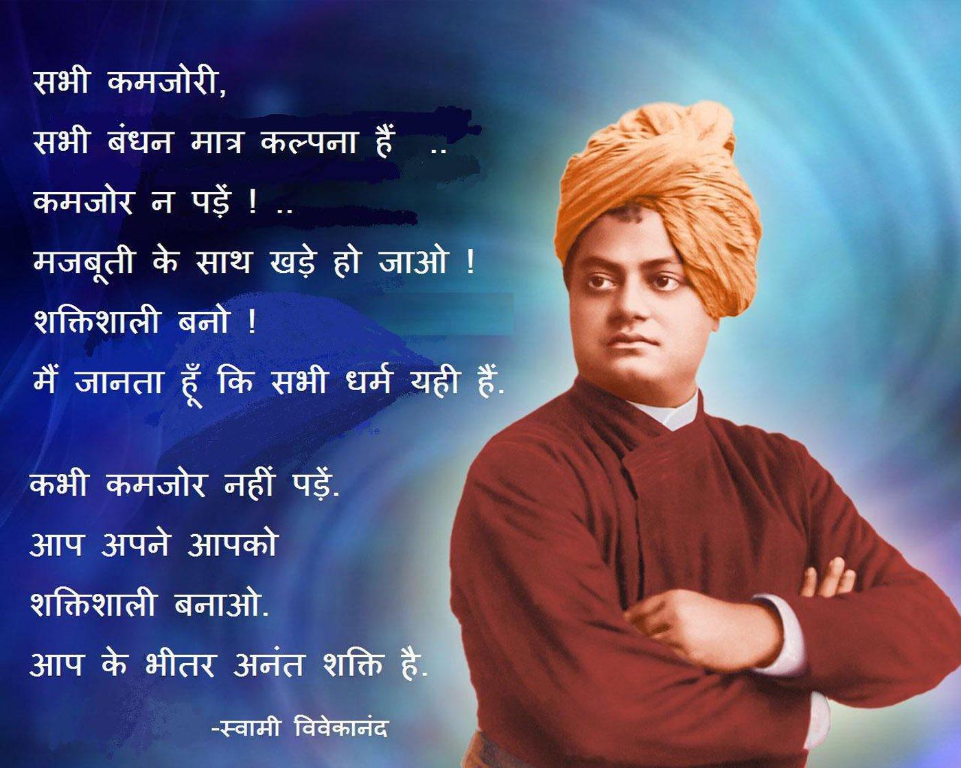 Swami Vivekananda Quotes Wallpaper 12416   Baltana 1400x1120
