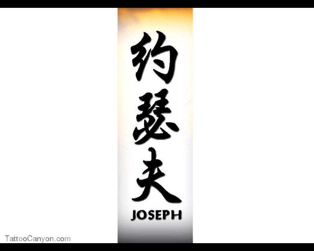 Китайские иероглиф в виде тату