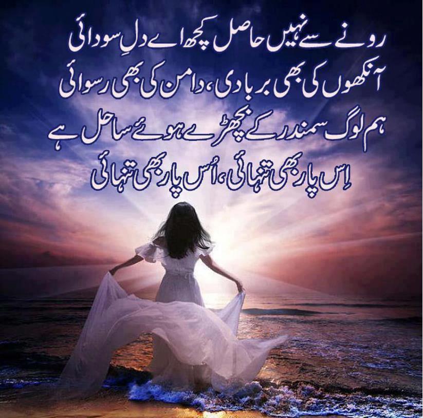 Best Urdu Poetry Tanhai High Resolution Wallpapers 823x814