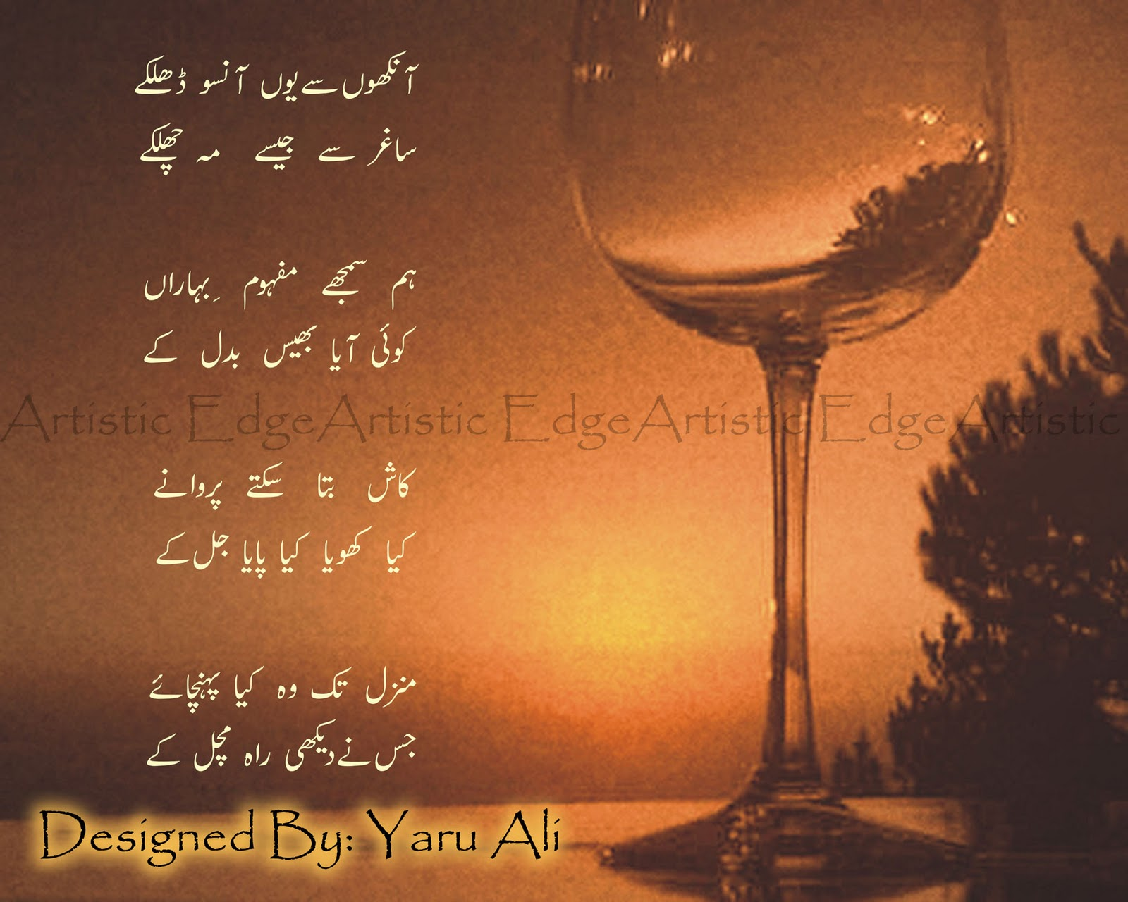 50 Ghazal Wallpaper Urdu On Wallpapersafari