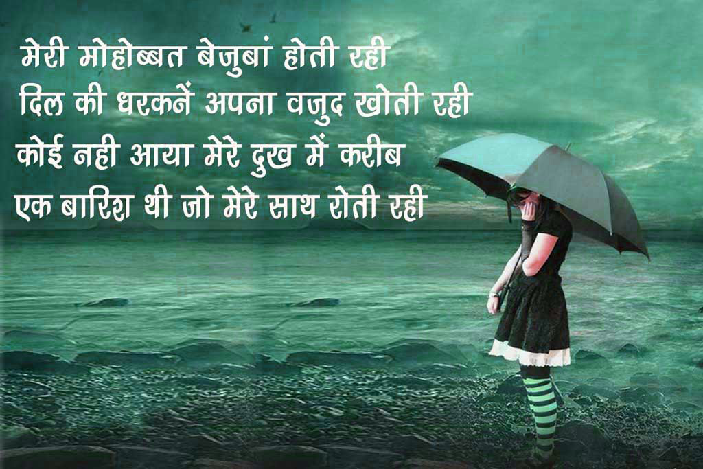652 Hindi Sad Love Romantic shayari images Wallpaper Pics Download 1024x683
