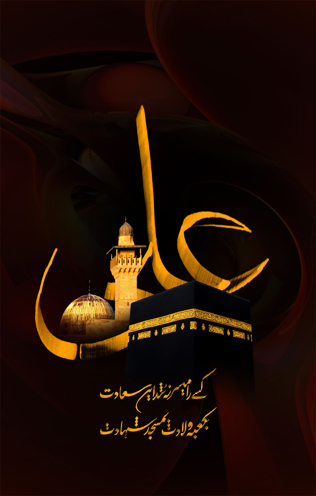 Ya Hussain Wallpapers Ali A Wallpaper - Wall...