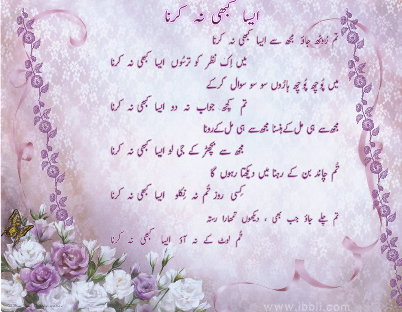 urdu poetry pictures urdu poetry images urdu poetry photos on 800x620