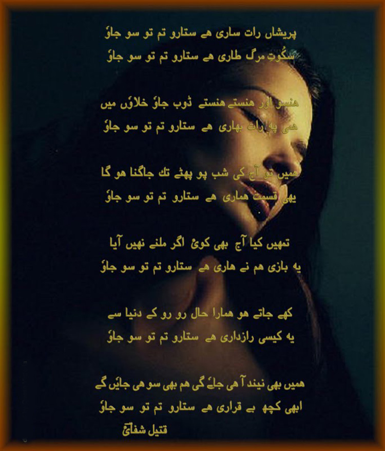 Sad urdu poetry wallpapers 750x877