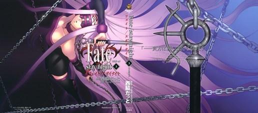 Fate Stay Night Rider Wallpaper 13 Widescreen Wallpaper   Animewpcom 516x226