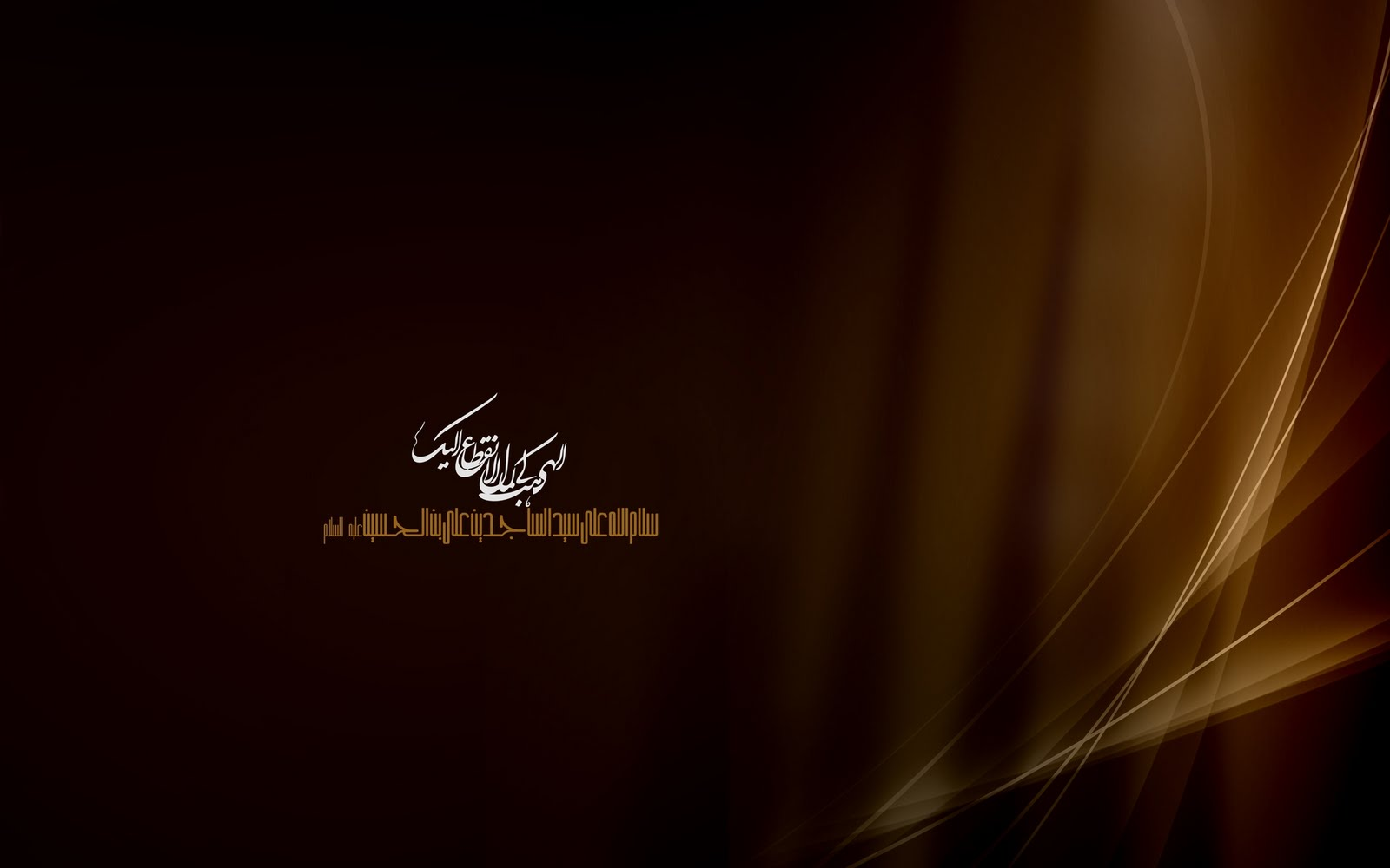 Islamic Wallpapers 2010 New 1600x1000