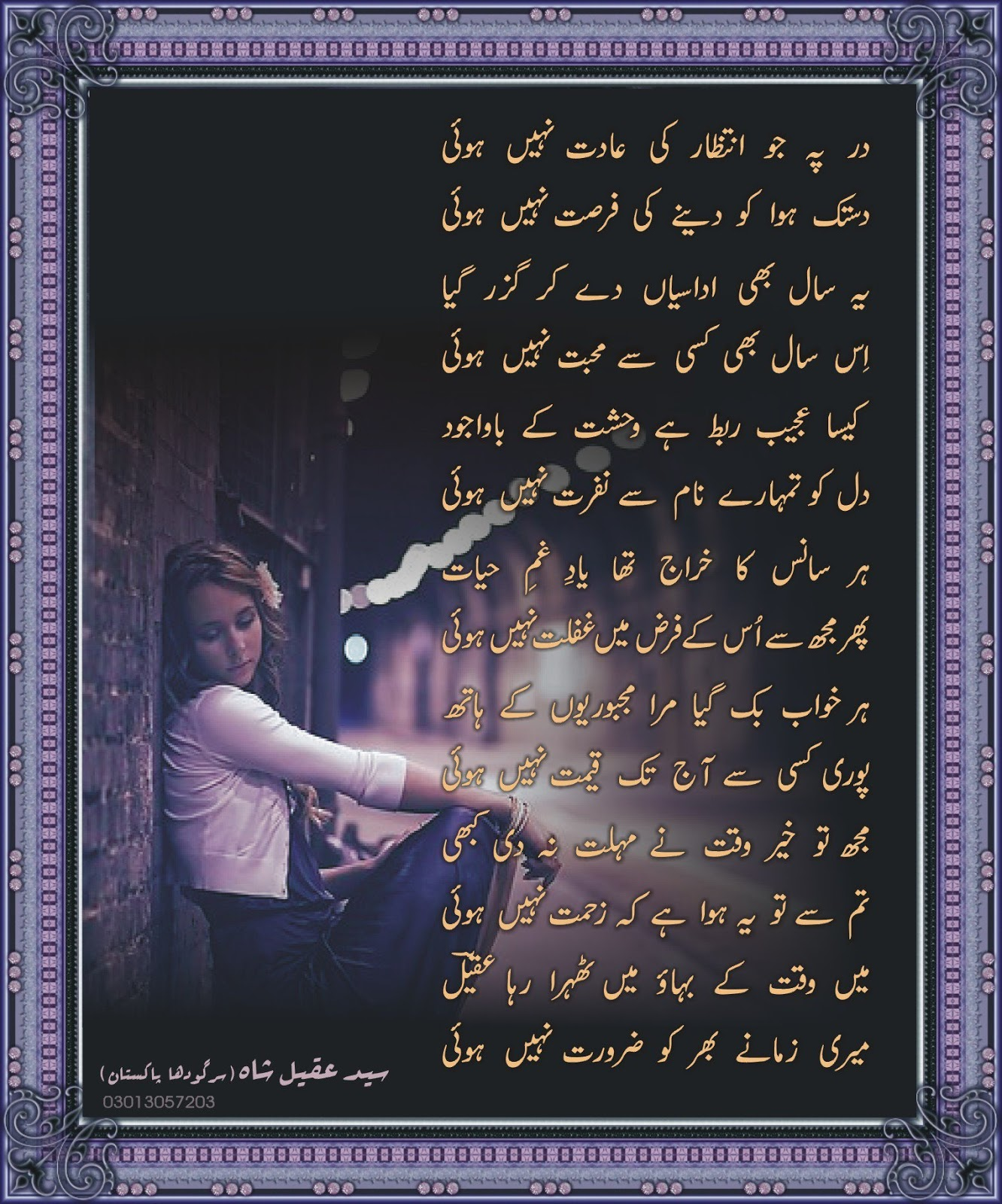 urdu beautiful sad and lovely poetry wallpapers and photos urdu 1332x1600