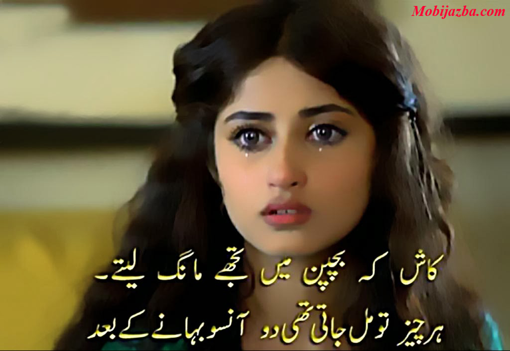 Love Poetry Wallpapers in Urdu - WallpaperSafari