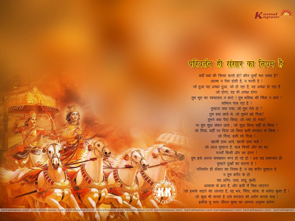 Pics Photos   Bhagavad Gita Wallpaper Hindi 1200x900