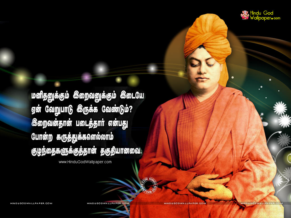 Swami Vivekananda Quotes Wallpapers in Tamil Download 1024x768