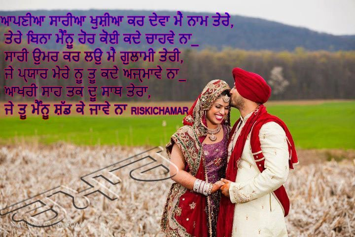 Punjabi Couples Pic With Coments Popular Photography 720x480