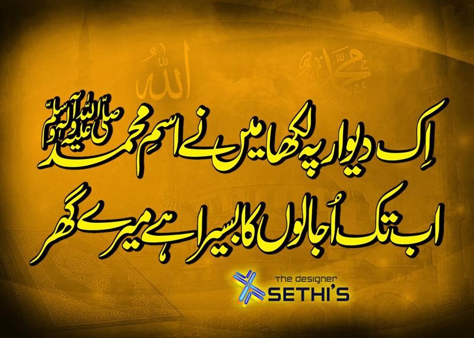 Urdu islamic poetry wallpapers 960x685