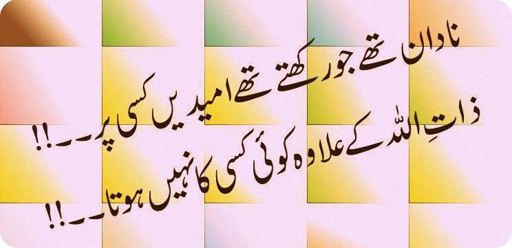 Punjabi Wallpapers for Boys in Urdu PoetryCom Sad Poetry In Urdu 744x361