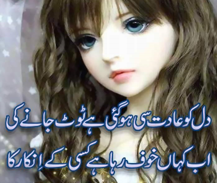 URDU HINDI POETRIES Romantic Sad image poetry hd wallpapers 698x589