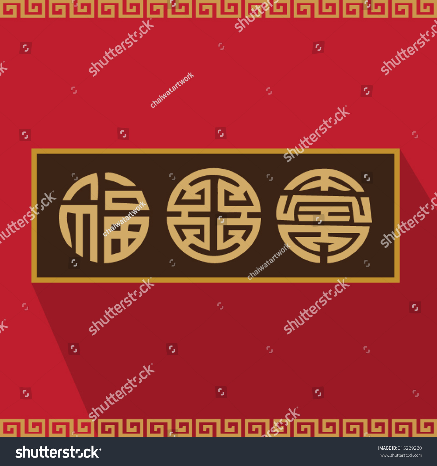 Fu Lu Shou On Rad Background Stock Vector Royalty 315229220 1500x1600
