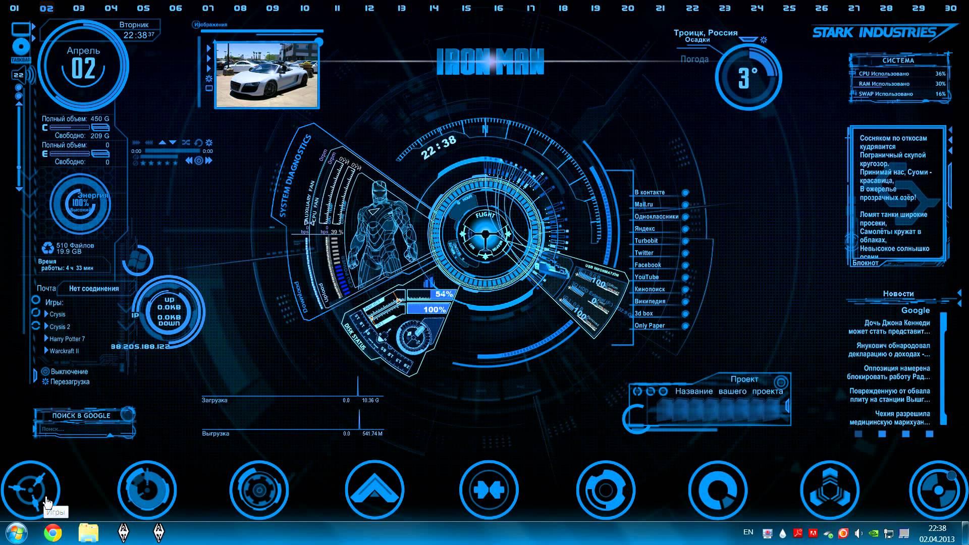 Jarvis 40 Iron Man Mark 7 HUD 1920x1080