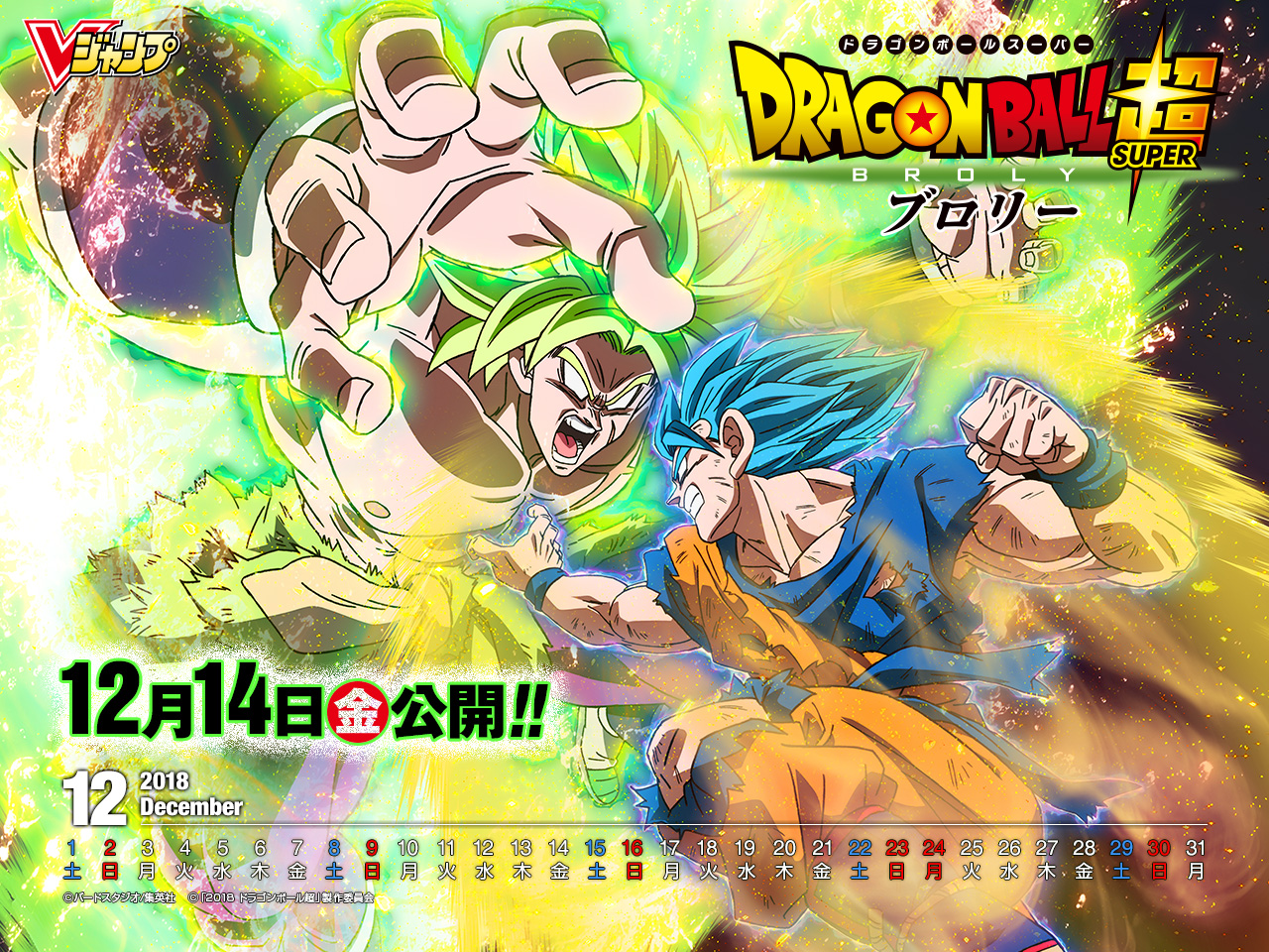 Free Download Dragon Ball Super Broly Wallpaper 2432257 Zerochan Anime Image 1280x960 For Your Desktop Mobile Tablet Explore 23 Dragon Ball Super Broly Wallpapers Dragon Ball Super Broly Wallpapers