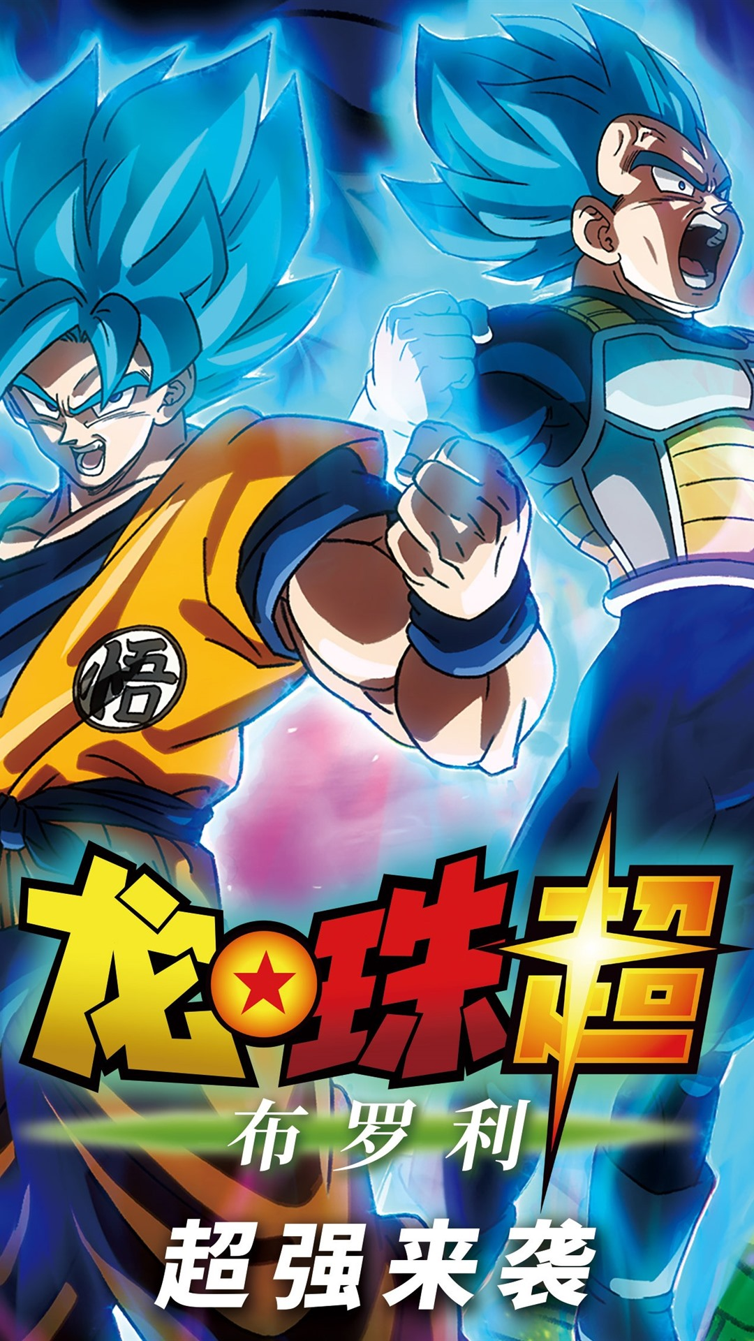 Dragon Ball Super Broly 1080x1920 iPhone 8766S Plus wallpaper 1080x1920