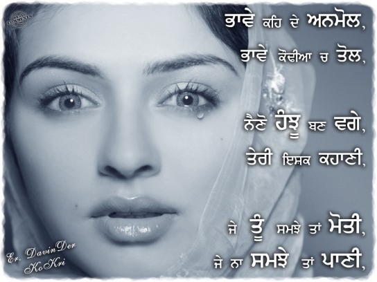 Punjabi Wallpaper Shayari 544x408