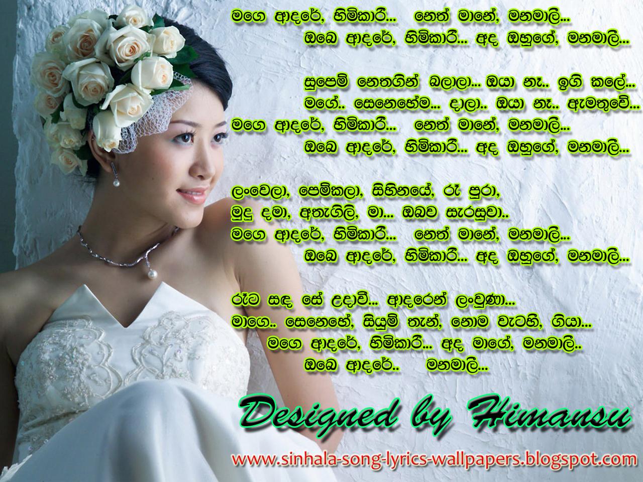 Song Lyrics 2013 Sinhala Song Lyrics Wallpapers 1280x960