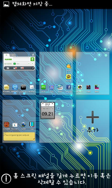 38 ] circuit board live wallpaper on wallpapersafaridescription circuit board 3d live theme live wallpaper this theme 480x800