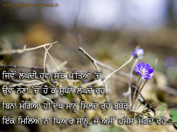 WALLPAPER SIKHISM WALLPAPER KHALSA SIKH COMMENTS NEW SAD PUNJABI 564x422