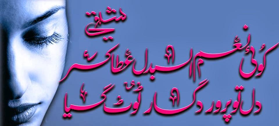 HD Wallpaper images pics of Urdu Poetry Shayari 960x433