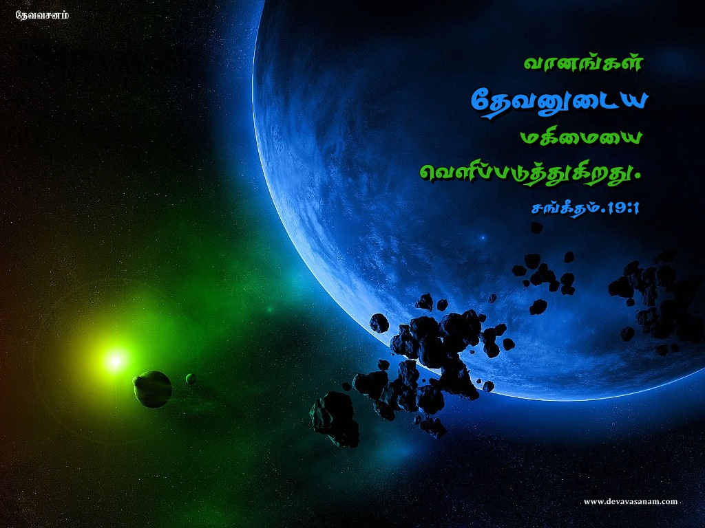 Bible Quotes Tamil Bible Verse Wallpapers Tamil Mobile Wallpapers 1024x768