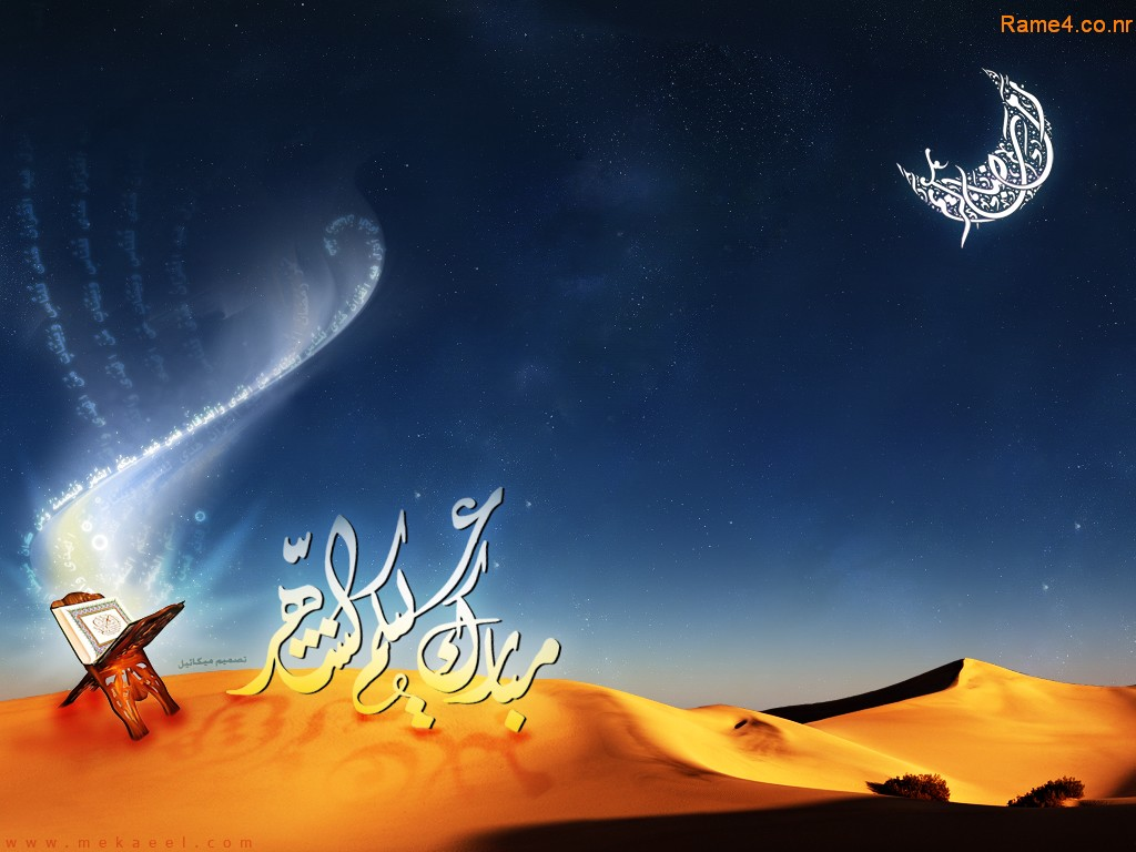 BEST WALLPAPERS Islamic Wallpapers 1024x768
