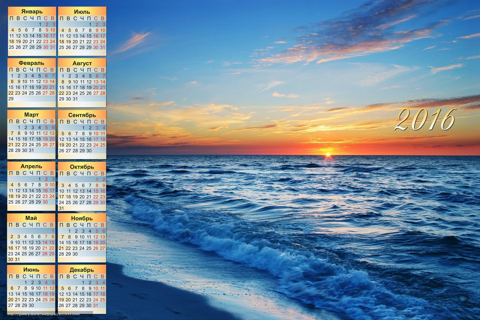 wallpaper Calendar for 2016 dawn in the ocean 2016 desktop 1600x1067