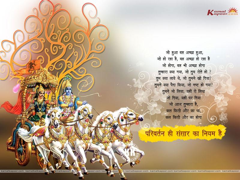 Bhagavad Gita WallpapersBhagavad Gita ImagesBhagavad Gita Pictures 800x600