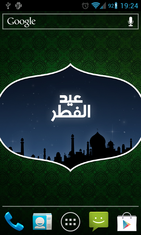 Download Eid al Fitr Live Wallpaper apps for Android phone 480x800