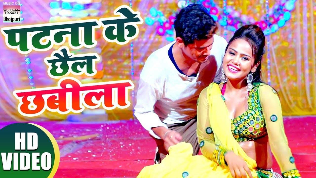 Naya Bhojpuri Gana Video Song Latest Bhojpuri Song Patna ke 1280x720