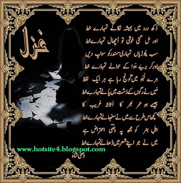 sad urdu poetry urdu sad poetry wallpaper sad poetry hd wallpaper 700x709