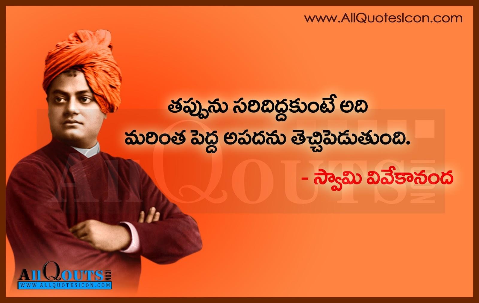 Telugu Quotation Wallpapers   Swami Vivekananda Quotes On Exams 1600x1014