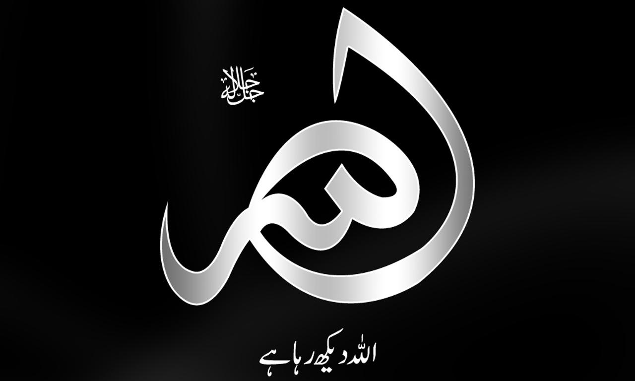 name wallpapers hd allah name wallpapers hd allah name wallpapers hd 1280x768