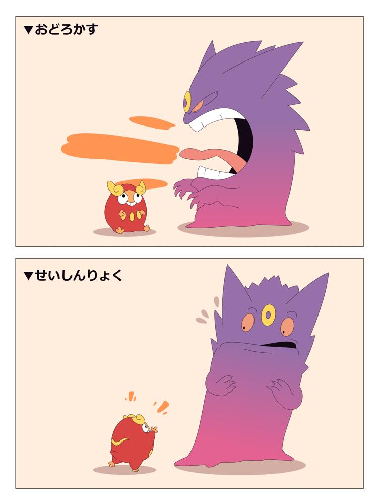 Darumaka and Mega Gengar Pokemon Gengar Pikachu 756x1000