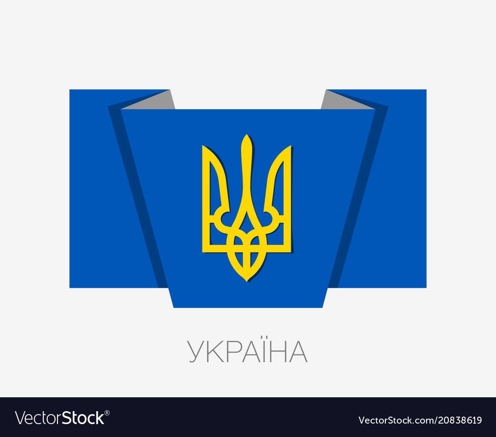Tryzub trident national symbols of ukraine flat Vector Image 1000x880