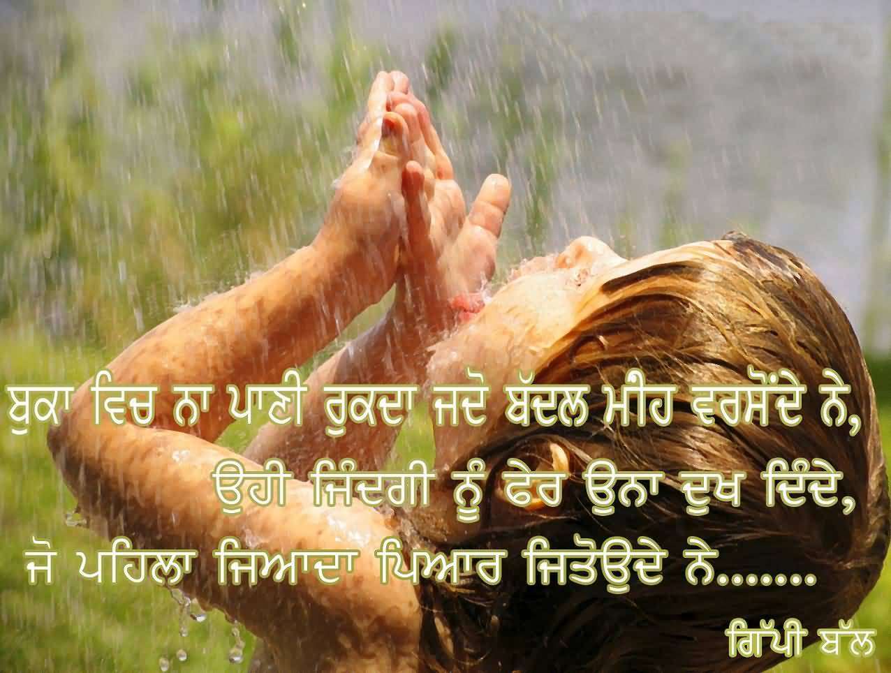 punjabi love quotes 1276x964